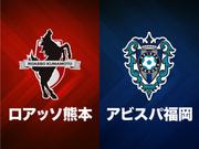 熊本、福岡戦が台風の影響で中止…代替日は翌18日で18時キックオフ