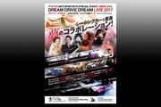 音楽とレーシングカーのコラボ『DREAM DRIVE DREAM LIVE 2017』は10月1日開催