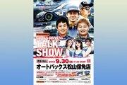 9月30日のWedsSport『RACING DRIVERS TALK SHOW』が台風24号の影響で開催中止に