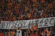 静岡ダービーは満員のアイスタで…清水、磐田戦チケット完売を発表