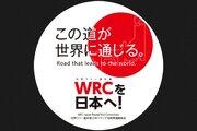 WRC日本ラウンド招致準備委員会、2019年の開催見送りを受けて声明。「2020年に向けて招致活動を継続」