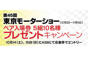 2年に1度のクルマの祭典を見に行こう。ASBで東京モーターショー入場チケットのプレゼントキャンペーン開催