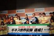 元なでしこ澤穂希さんがファミマのギネス世界記録認定式に登場「心意気に感動しました!」