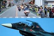 MotoGP日本GPで開催予定だった2019グランプリロードR123パレードとF-2B戦闘機歓迎フライト展示が中止に