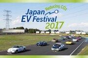 EVスーパーセブンも登場する『ジャパンEVフェスティバル2017』、11月3日開催