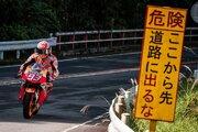 ホンダのMotoGPマシンで箱根ターンパイクを攻めたマルケス「チョットデンジャラス」