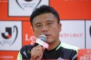 """優勝へのポイントは""""普段通り""""! 湘南を率いる曺監督「いい服を着てサッカーをするのではなく…」"""