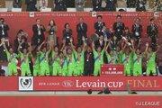 湘南が悲願のルヴァン杯初制覇! 杉岡大暉の強烈ミドルで横浜FMを下す