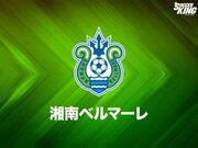 湘南、鈴木冬一の来季加入内定を発表「すごくワクワクしています」