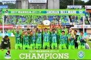 J1昇格決定の湘南、3節を残してJ2優勝決定! 終盤に失点も岡山とドロー