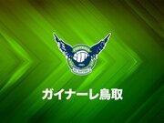 J3鳥取、山本蓮が左ひざ前十字じん帯損傷で離脱…今季J3で14試合出場