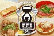 鈴鹿フードメニューの頂点決める『FF1グランプリ』、第8ラウンド終了時点の結果発表
