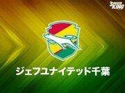 千葉、U18所属のFW古川大悟が来季トップ昇格…今季J2で2試合出場