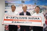 鈴鹿ファン感が2019年から「史上最大級」のイベント『モースポフェス』に発展へ。トヨタ、ホンダ、モビリティランドが共催