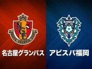 名古屋と福岡の昇格PO準決勝ホーム開催が決定…レベスタは工事のため使用できず