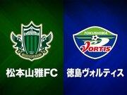 J2最終節の松本vs徳島、BS1で生放送決定…首位の松本は勝てばJ2優勝