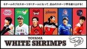 カターレ富山MF椎名伸志ら発起 富山のスポーツ界を盛り上げるクラファンが支援募集