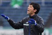 J2山形、木山隆之監督が来季も指揮…就任1年目、残り1節で11位