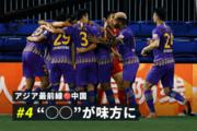 【アジア最前線:中国】CSLに新王者が誕生…江蘇蘇寧がリーグ制覇できたワケ