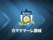 J3降格の讃岐、DF岡村和哉が契約満了で退団…今季J2で40試合出場