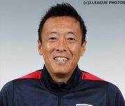 京都、大嶽直人ヘッドコーチの退任を発表「有言実行でJ1復帰できず申し訳ない」