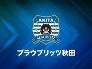 秋田、同期入団3選手の契約満了による退団を発表…DF深井とFW遊馬、GK大石