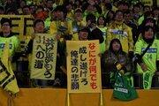 悲願のJ1復帰へ…千葉、昇格PO準決勝のパブリックビューイング開催