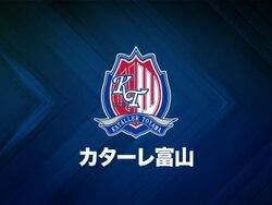 画像:カターレ富山、今季28試合出場のMF椎名が右ひざ前十字じん帯断裂…全治は8カ月に
