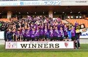 """【コラム】""""スーパーハードワーク""""でJユース日本一…京都U18の快進撃を支えたものとは"""