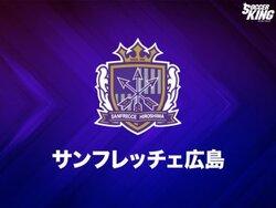 画像:15位で今季を終えたサンフレッチェ広島、織田秀和社長の退任を発表