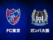 両チーム好機を生かせずドロー…FC東京は13位、G大阪は10位でJ1を終える