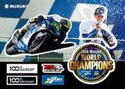 MotoGP:スズキ、 ジョアン・ミルのチャンピオングッズを12月3日から12月21日まで期間限定で予約販売