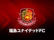 福島、元U20ブラジル代表DFサントスが退団…今年3月加入も、出場は1試合