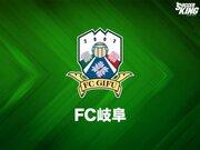 岐阜、22歳FWミシャエルと契約更新…今季は4戦出場「ベストを尽くす」
