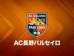 画像:長野、6選手と契約満了を発表… J2松本でブレイクしたFW塩沢ら