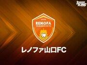 山口、2選手との契約満了を発表…MF廣田隆治とMFワシントンが退団