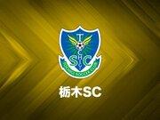 栃木、DF二戸将との契約満了を発表「J2での活躍を期待して応援しています」