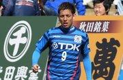秋田、レンタル加入のMF古田寛幸の退団を発表…所属元の金沢も契約満了