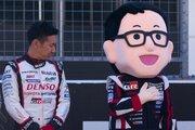 モリゾウがゆるキャラ化? 豊田章男社長欠席のなか富士スピードウェイでTGRF2017開幕