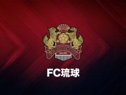 画像:J2昇格の琉球、大卒3選手の加入を発表…DF花房稔、MF小泉佳穂とDF内藤健太
