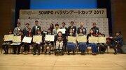 パラリンアート表彰式、香川真司「素晴らしい作品に出会えて嬉しい」