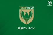 東京V、順天堂大GK佐藤久弥の加入内定を発表「感謝の気持ちでいっぱいです」