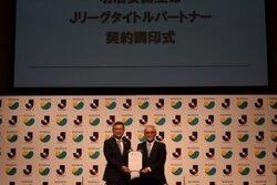 画像:Jリーグ、明治安田生命とのリーグタイトルパートナー契約延長を発表