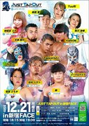 【JTO】年内最終大会12.21『JUST TAP OUT in 新宿FACE』<全対戦カード>
