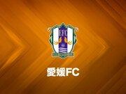 愛媛、今季途中に期限付き加入の禹相皓を岐阜から完全移籍で獲得