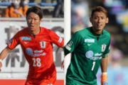 愛媛、2選手との移籍期間を延長…岡本昌弘「愛媛を盛り上げられるように」