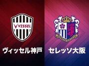 C大阪、延長戦を制し14年ぶりの元日決勝へ…途中出場の柿谷が1得点1アシスト