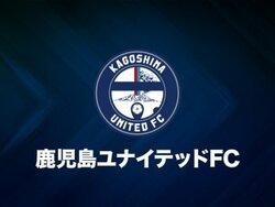 画像:J2昇格の鹿児島、2選手と契約更新…MF赤尾公とMF五領淳樹