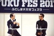 中田英寿氏が「ふくしま大交流フェスタ」に登場。福島の日本酒の魅力を語る