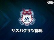 J3降格の群馬、MF鈴木崇文とDF一柳夢吾との契約更新を発表